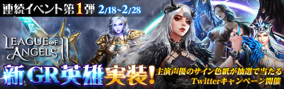 League of AngelsⅡ 新英雄実装 2/18_00:00 ~ 2/28_23:59
